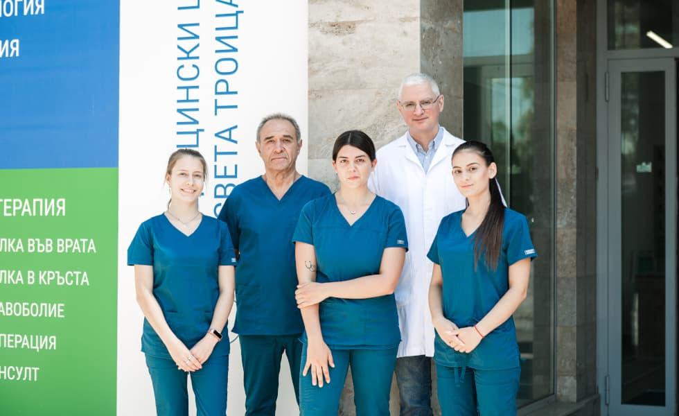 медицински център света троица